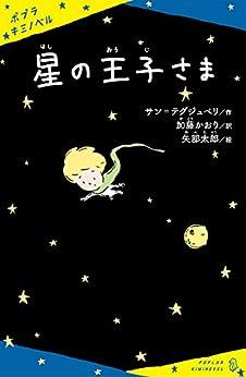 [サン=テグジュペリ, 矢部太郎, 加藤かおり]の星の王子さま (ポプラキミノベル)