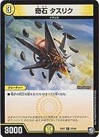 デュエルマスターズ DMEX-07 33 C 奇石 タスリク