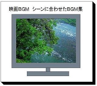 劇 ドラマ 映画 シーン別BGM 著作権フリー