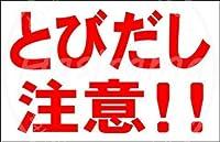 「とびだし注意!!」 注意看板メタル安全標識注意マー表示パネル金属板のブリキ看板情報サイントイレ公共場所駐車ペット誕生日新年クリスマスパーティーギフト