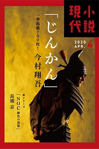 小説現代 2020年 04 月号 [雑誌]