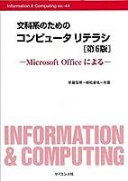 文科系のためのコンピュータリテラシ―Microsoft Officeによる (Information & Computing)