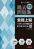 合格するための過去問題集 全経上級 '19年7月・'20年2月検定対策 (よくわかる簿記シリーズ)
