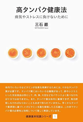 高タンパク健康法 (健康基本知識シリーズ1)