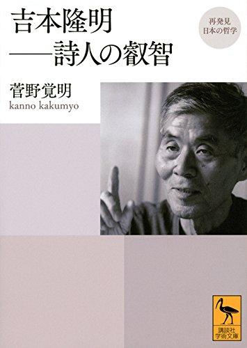 再発見 日本の哲学 吉本隆明――詩人の叡智 (講談社学術文庫)の詳細を見る