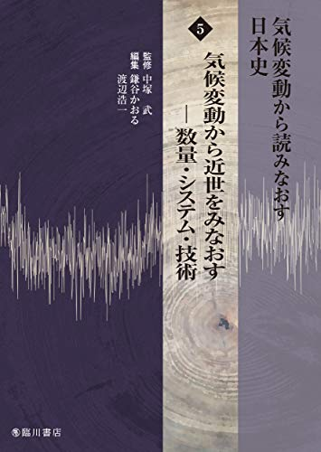 気候変動から読みなおす日本史 (5) 気候変動から近世をみなおす―数量・システム・技術