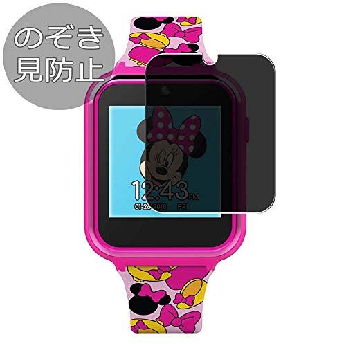 VacFun - Protector de pantalla antiespía compatible con Disney Smart Watch MN4116AZ/MK4089AZ/FZN4151AZ, privacidad protegida, protector de pantalla (no cristal templado)