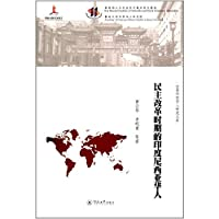 Chinese democratic reform era in Indonesia(Chinese Edition)