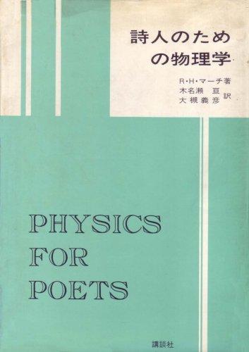 詩人のための物理学 (1971年)