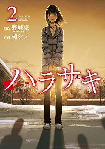 ハラサキ(2)(完) (ガンガンコミックスUP!)の詳細を見る