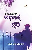 Adhyatma Diary