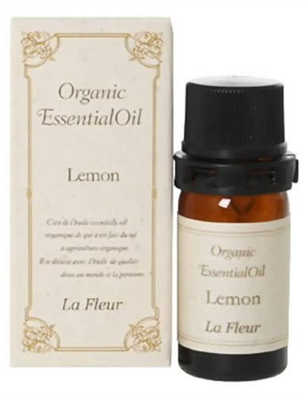 ナサニエル区思い出勧告美健 オーガニックエッセンシャルオイル レモン 5.5ml