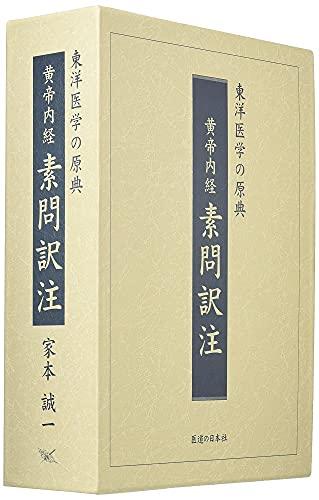 黄帝内経素問訳注(3巻セット)―東洋医学の原典