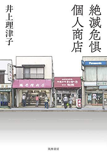 絶滅危惧個人商店 (単行本)