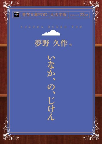 いなか、の、じけん (青空文庫POD(大活字版))
