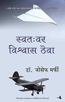 Believe in Yourself (Marathi) (Marathi Edition) by [Dr Joseph Murphy]
