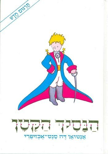 The Little Prince (Hebrew) (Hebrew Edition)