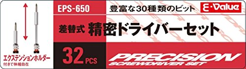E-Value精密ドライバーセット差替式ビット30種+ハンドル+エクステンションバー入りEPS-650