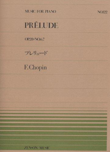 ピアノピースー122 プレリュード28ー6,7 (全音ピアノピース)