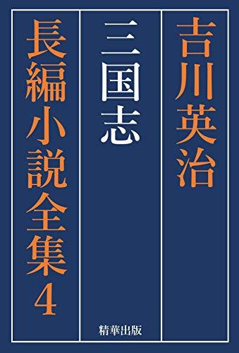 三国志 合本全巻セット 吉川英治長編小説全集