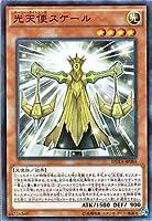 遊戯王/第9期/1弾/DUEA-JP084 光天使スケール