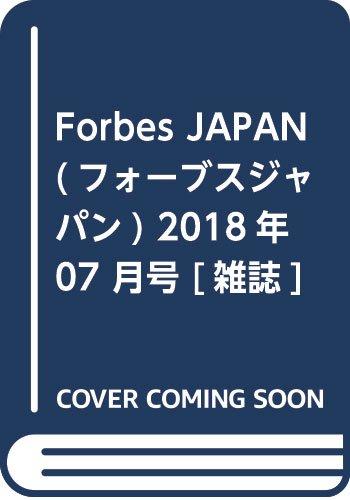 Forbes JAPAN(フォーブスジャパン) 2018年 07 月号 [雑誌]