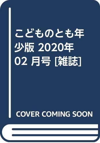 こどものとも年少版 2020年 02 月号 [雑誌]