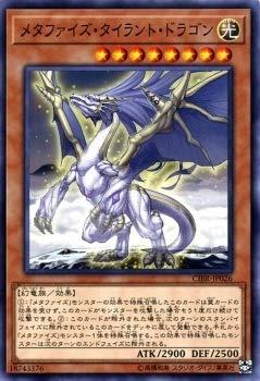 遊戯王 メタファイズタイラントドラゴン サーキットブレイク CIBR 遊戯王カード メタファイズ タイラント ドラゴン 光属性 幻竜族