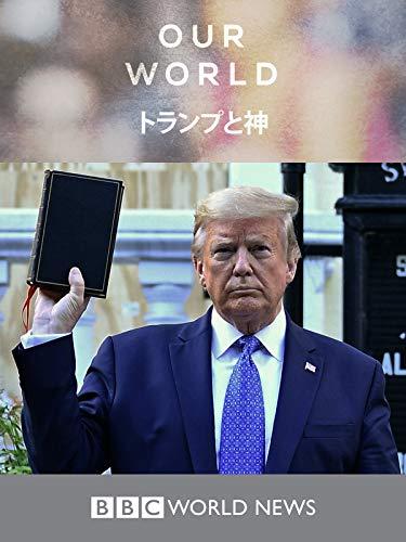 トランプと神(字幕版)