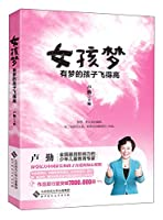 Girls dream: a dream kids fly high(Chinese Edition)