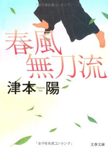 春風無刀流 (文春文庫)