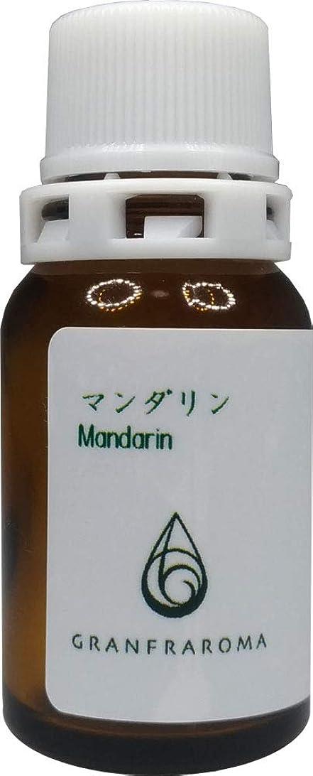 未来手伝う勝つ(グランフラローマ)GRANFRAROMA 精油 マンダリン 圧搾法 エッセンシャルオイル 10ml