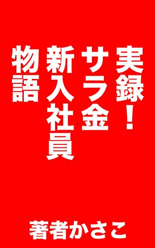 実録!サラ金新入社員物語〜現代版ナニワ金融道