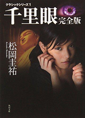 クラシックシリーズ1 千里眼 完全版 (角川文庫)