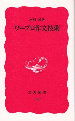 ワープロ作文技術 (岩波新書)