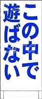 「この中で遊ばない(青)」 ティンメタルサインクリエイティブ産業クラブレトロヴィンテージ金属壁装飾理髪店コーヒーショップ産業スタイル装飾誕生日ギフト