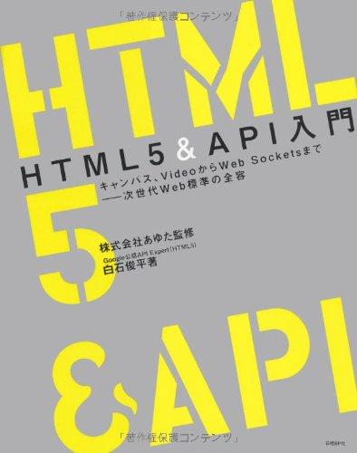 HTML5&API入門