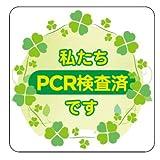 PCR 検査済み カーステッカー マグネット PCR PCR検査 旅行前 旅行 帰省 コロナ for travel test カー用品 12cm×12cm