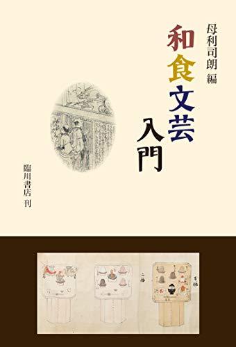 和食文芸入門の詳細を見る