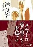 洋食や (中公文庫BIBLIO)