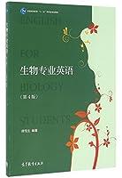 生物专业英语(第4版)