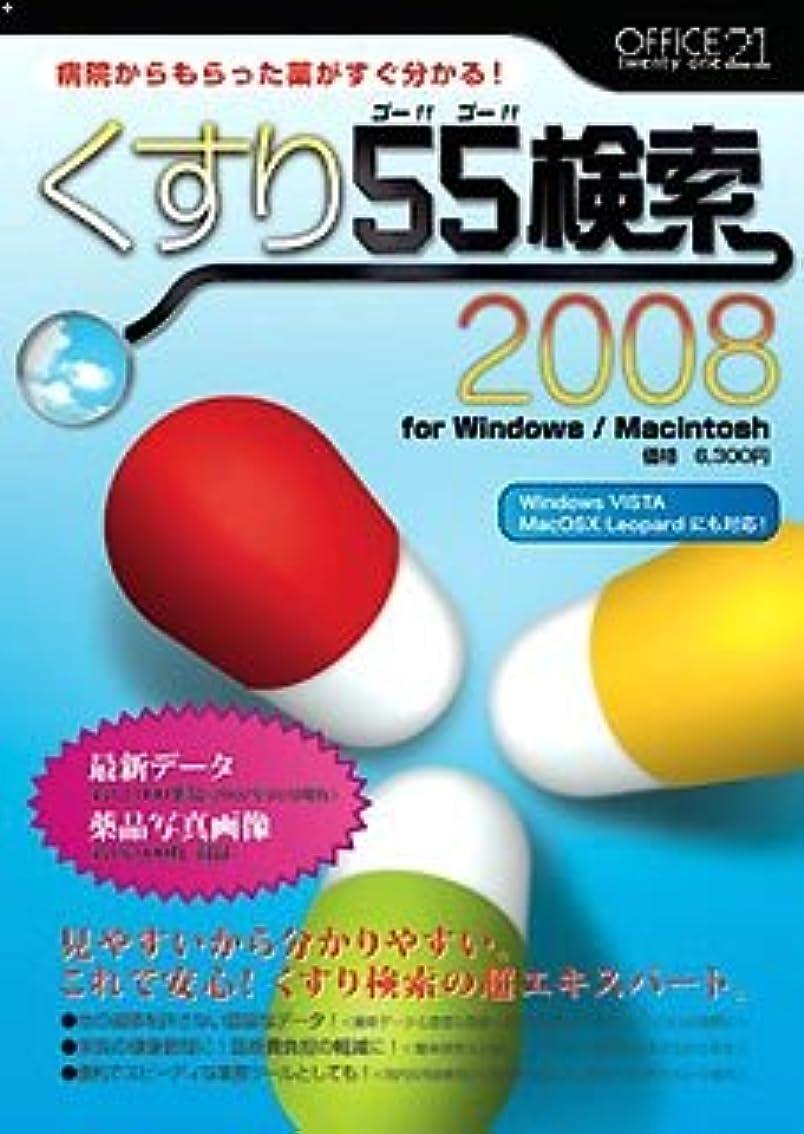 質素ないうアフリカくすり55検索 2008 for Windows/Macintosh