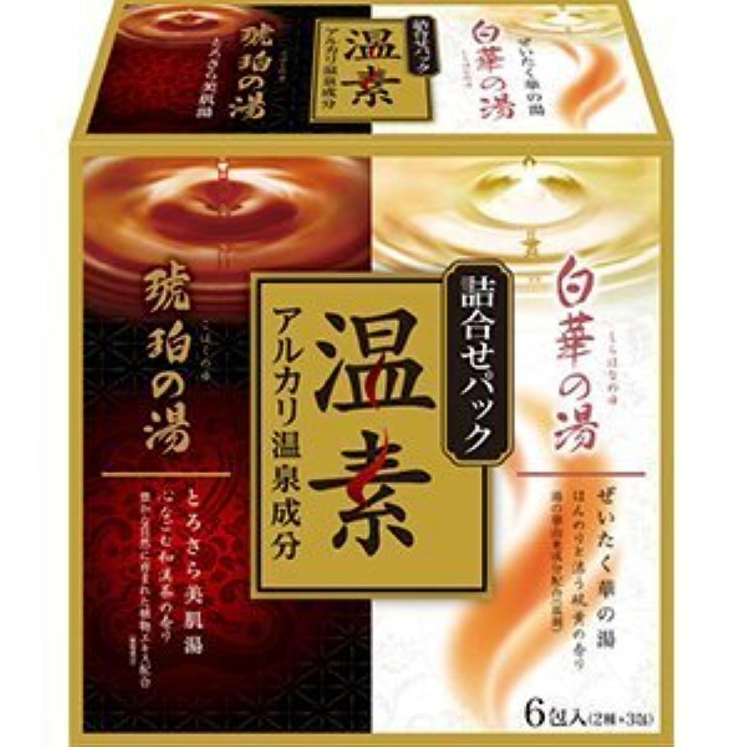 パッケージ心理的に競合他社選手温素 琥珀の湯&白華の湯 詰合せパック × 3個セット