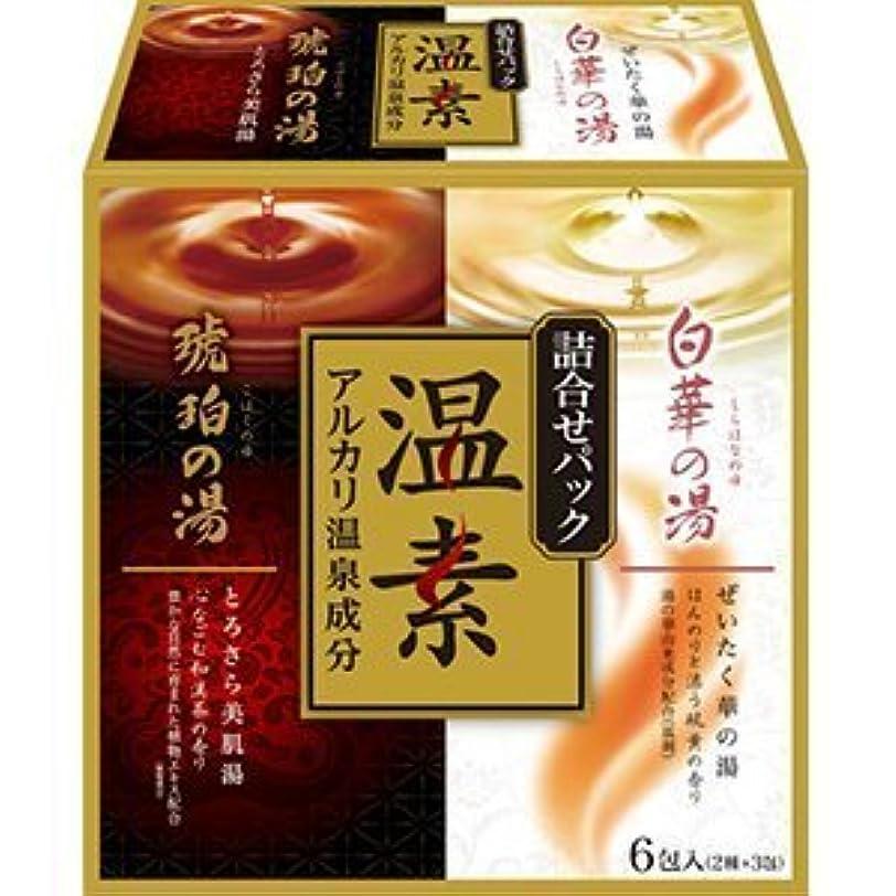 頬骨改善覚えている温素 琥珀の湯&白華の湯 詰合せパック × 10個セット