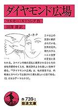 ダイヤモンド広場 (岩波文庫)