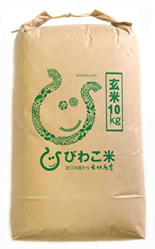 【特A獲得】【玄米】お米 コシヒカリ 玄米10kg【令和2年・滋賀県産】◆◆無農薬◆◆