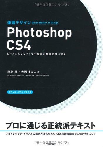 Sokushū dezain Photoshop CS 4 : Ressun & rettsu torai keishiki de kihon ga minitsuku.
