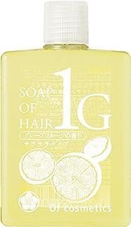 オブ・コスメティックス ソープオブヘア・1-G (髪にハリを与えながら、サラサラ感が欲しい方) ミニサイズ 60ml グレープフルーツの香り 美容室専売 高保湿シャンプー ツヤ サラサラ ヘアソープ オブコスメ