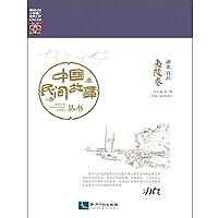 中国民间故事丛书(湖北宜昌夷陵卷)