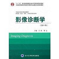 影像诊断学(第3版)(十二五)(供基础、临床、预防、口腔医学类专业用)